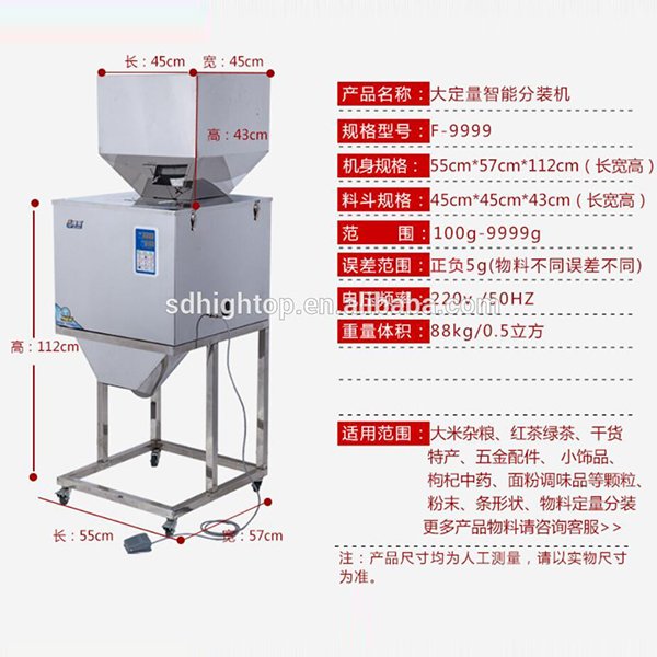 Powder Filler Machine 100-9999g Automatic Particle Weighing Filling Machine